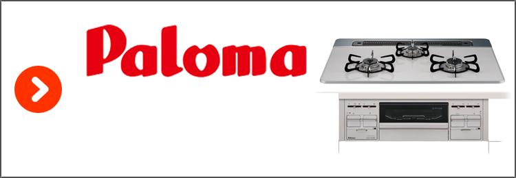 商品ガスコンロパロマ