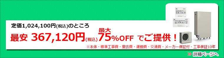エコキュート/三菱電機