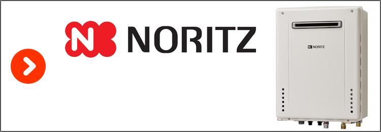 商品ガス給湯器ノーリツ