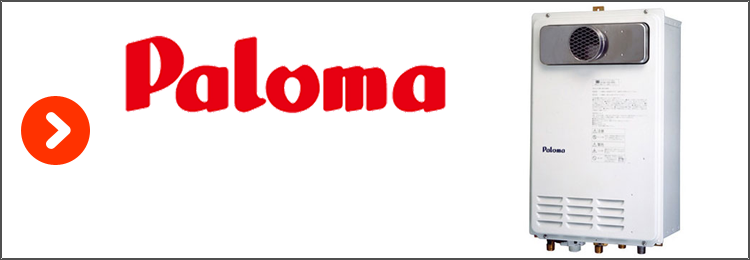 商品ガス給湯器パロマ